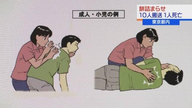 질식사고 일본 새해 떡 먹다가 17명 후송, 2명 질식 사망