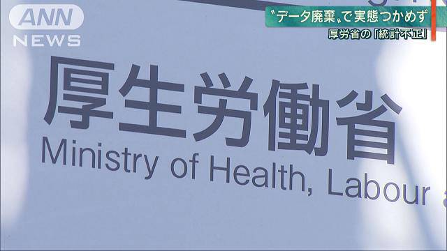 통계자료파기 근로통계 조작한 일본 후생노동성, 자료 일부 파기