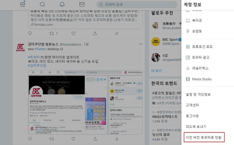 트위터 디자인 트위터 레이아웃 변경? 데스크톱 PC화면 UI 업데이트