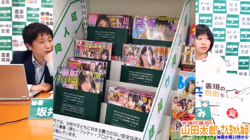 편의점성인용잡지 훼미리마트 등 모든 일본편의점 성인용 잡지 판매 중단