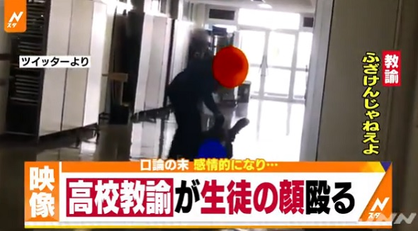 학교폭력 반말로 대드는 고등학생에 열받은 선생님이 뺨 때리는 영상