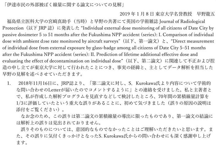 후쿠시마 논문조작 후쿠시마 원전사고 지역 주민의 방사능 피폭량 축소 논문 들통