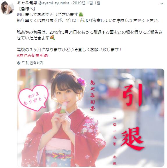 ayami syunnka 일본 AV스타 아야미 슌카 3월에 은퇴! 시부야 무료 사진전