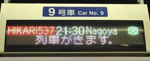 hikari 일본 신칸센 일등석 그린카에서 열받은 아저씨
