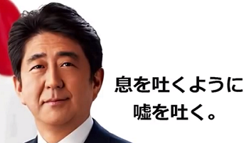 lier abe 일본 기간통계 조작 또 적발! 임금구조 기본통계 포함 23개