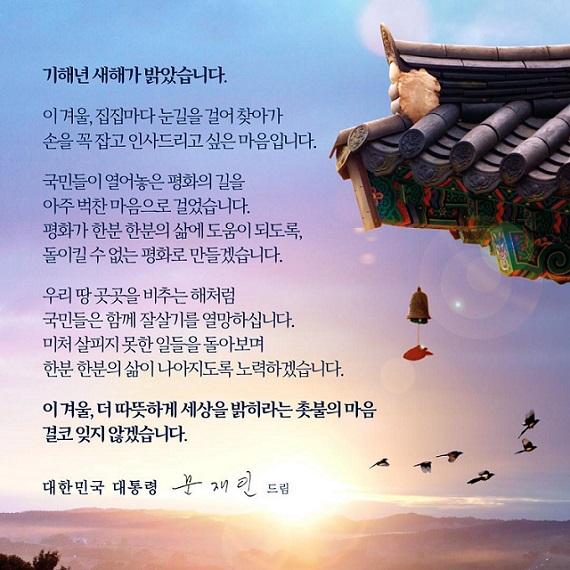 moonjaein 문 대통령 기해년 새해인사, 손을 꼭 잡고 인사드리고 싶은 마음