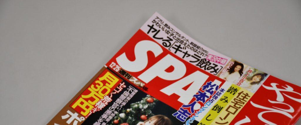 spa 1024x427 일본잡지의 여성비하 성적대상화! 선정적 표현 사죄 청원