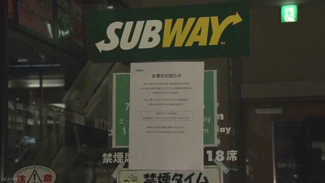 subway 샌드위치 체인 서브웨이 도쿄 수도권 가맹점 9곳 파산절차