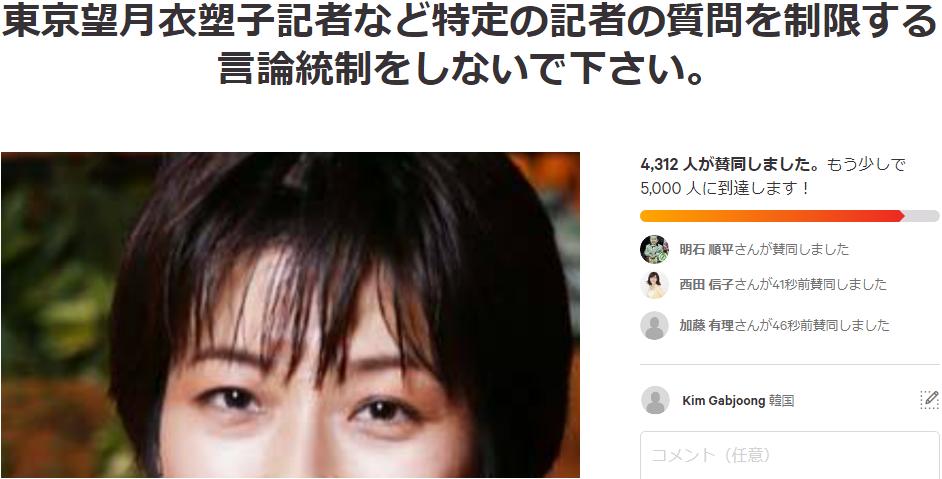 東京望月衣塑子記者 특정 언론사 기자의 질문 제한! 총리 관저에 신문노련 항의 성명