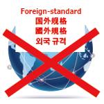 기술적합마크3 일본여행시 와이파이(WiFi) 루터 등 휴대금지 무선통신기기