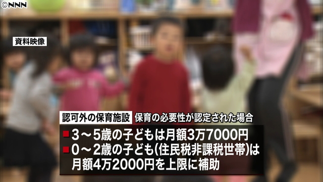 무상교육 일본, 유아 무상교육 및 대학생 급부형 장학금! 조선학교 유치원 제외