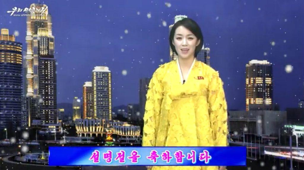 북한새해인사 1024x572 북한 기해년 설날 축하 메세지와 일본 초계기 저공위협비행 경고