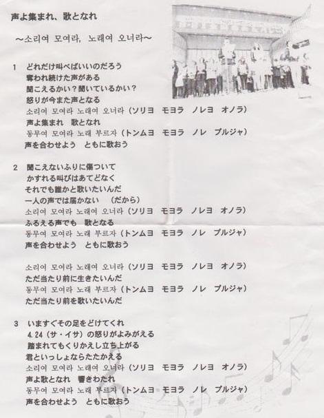 소리여 모여라 일본 문부성 앞 조선학교 무상화 교육 금요행동과 김복동 할머니