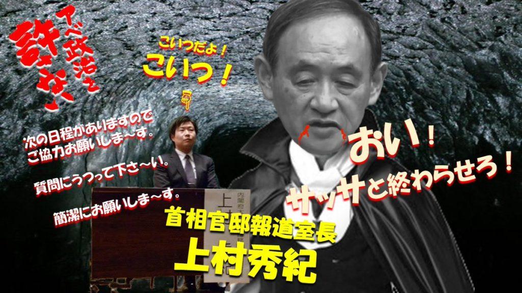스가 무라카미 1024x576 특정 언론사 기자의 질문 제한! 총리 관저에 신문노련 항의 성명