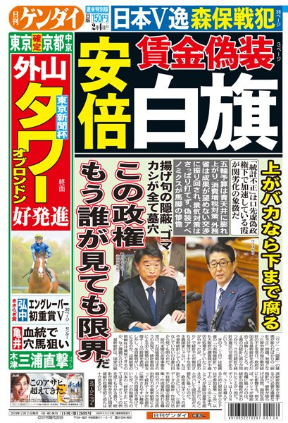 아베 한계 일본 후생연금펀드 운용 실적, 역대 최대 14조엔 넘는 손실