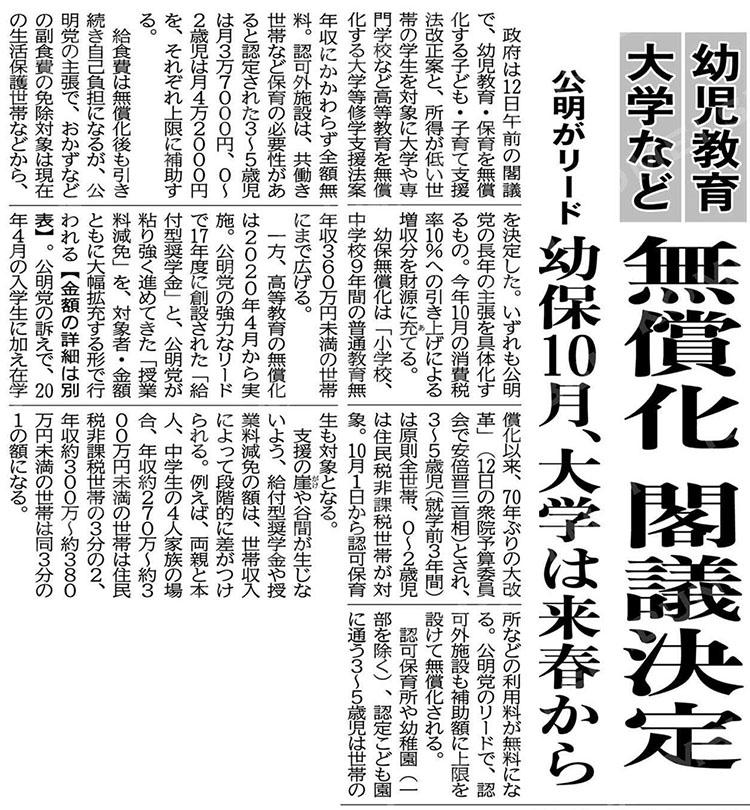 유아교육 무상화 일본, 유아 무상교육 및 대학생 급부형 장학금! 조선학교 유치원 제외