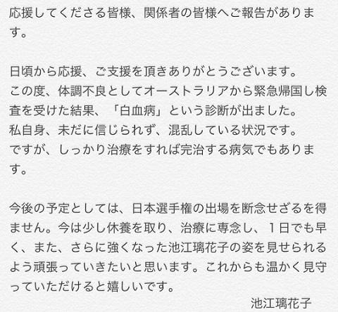 이케에 리카코 일본 수영선수 이케에 리카코 백혈병 진단! 장관의 올림픽 걱정에 비난 폭주