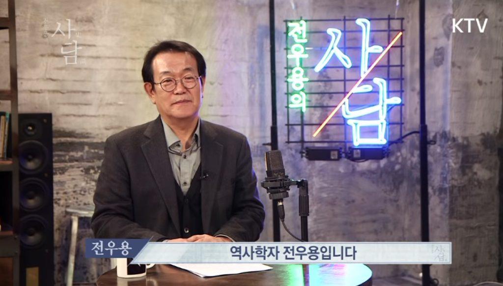 전우용 사담 1024x582 KTV 국민방송의 역사학자 전우용의 사담과 픽