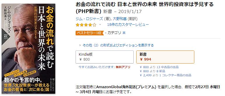 짐로저스 책 투자가 짐 로저스 일본 출판 서적 베스트셀러에! 일본 2050년 범죄대국?