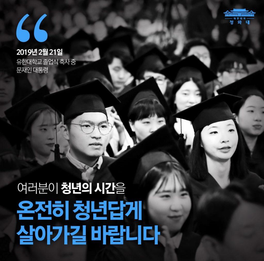 청년 문재인 1024x1012 문재인 대통령 유한대학교 졸업식 축사 전문! 유일한 박사는?