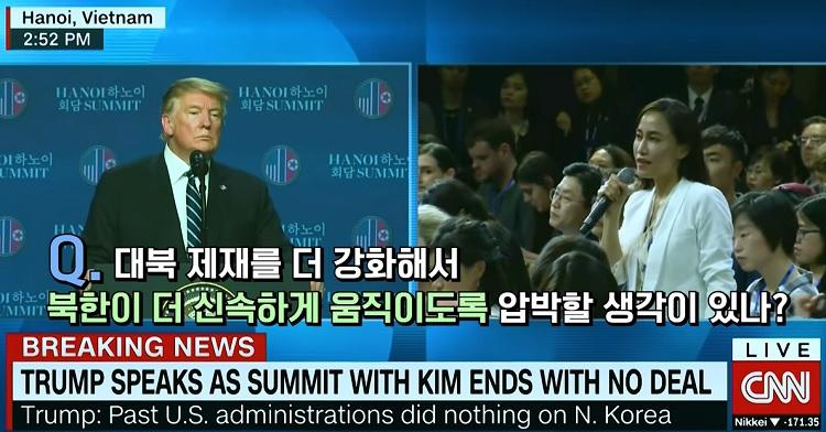 트럼프기자회견 채널A기자 북미정상회담 결렬! 트럼프 일본인 납치문제 언급, 일본반응은?