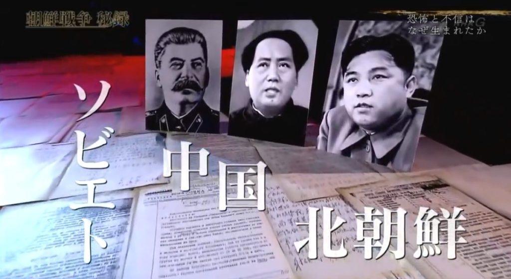한국전쟁 1024x561 NHK스페셜 6·25 한국전쟁 비밀기록(秘録)! 베일에 가려진 권력자들의 공방