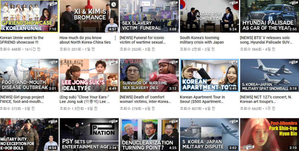 KOREA NOW 1024x517 최신 한국소식  KOREA NOW (코리아 나우) 유튜브 채널