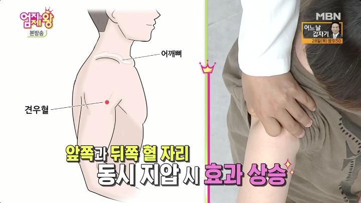 견우혈 어깨통증치료에 좋은 3종 지압법! 견중수혈, 견정혈, 견우혈 운동법