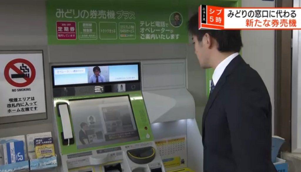 무인티켓발매기 1024x588 일본 철도회사, 전철 신칸센 기차역에 무인 티켓 발매기 도입 확대