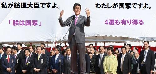 아베 내가국가다 아베 내가 국가다 발언에 일본열도 술렁! 네티즌, 루이 14세냐?