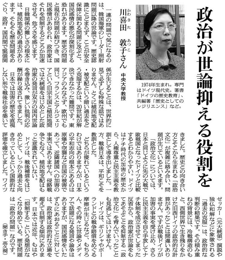 한일관계 여론선동 지한파 여배우 쿠로다 후쿠미의 혐한 발언, 일본인의 분노가 전달안돼