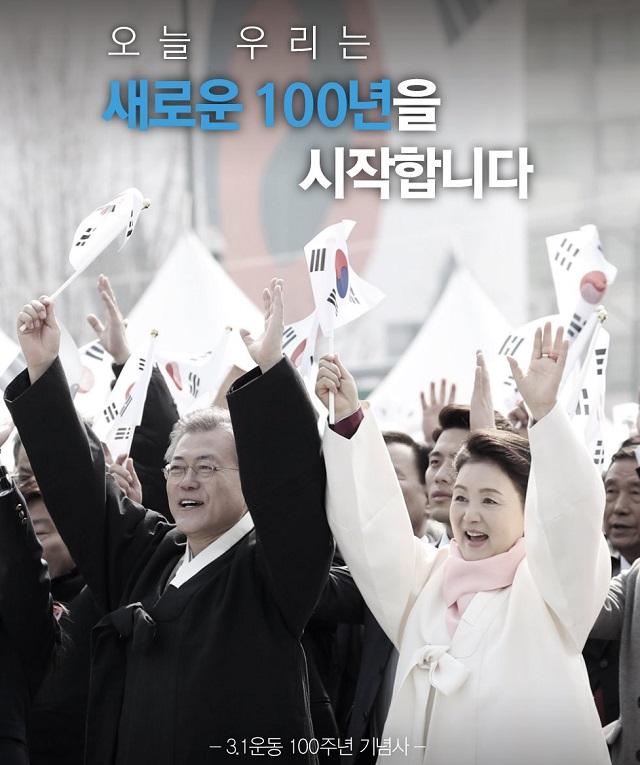 31절 새로운100년 새로운 100년! 신한반도체재, 문재인 대통령 제100주년 3⋅1절 기념사 전문