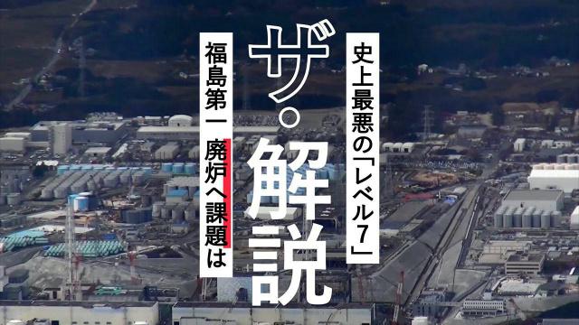 fukushima level7 후쿠시마 원전사고 8년! 높은 방사선량에 핵연료 반출 4년 이상 지연