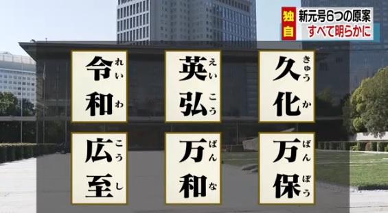 일본연호 reiwa 일본의 새 연호 원안 6개중에서 레이와(令和) 채택