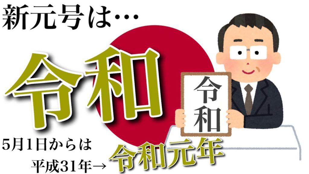 reiwa 1024x576 나루히토 일왕 시대의 일본 연호는 레이와(令和)