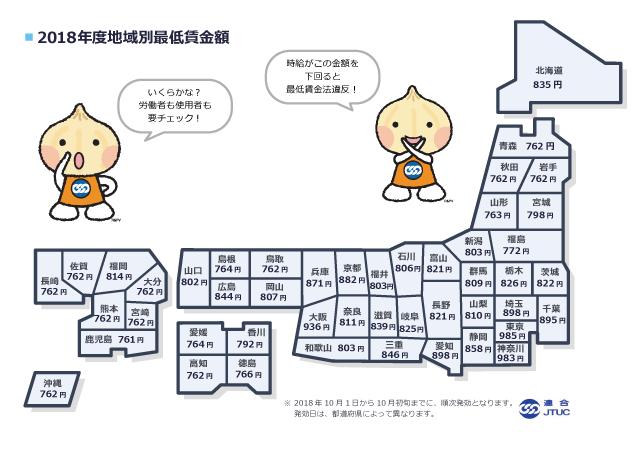 japan wage map 일본 게이단렌 회장 최저임금 3% 인상에 반대! 도쿄 시급 985엔