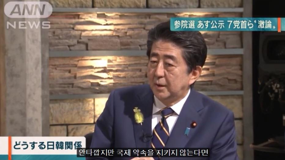 아베신조 한일관계 일본선거 토론 한일관계 질문. 아베신조의 한국 수출규제 관련 답변