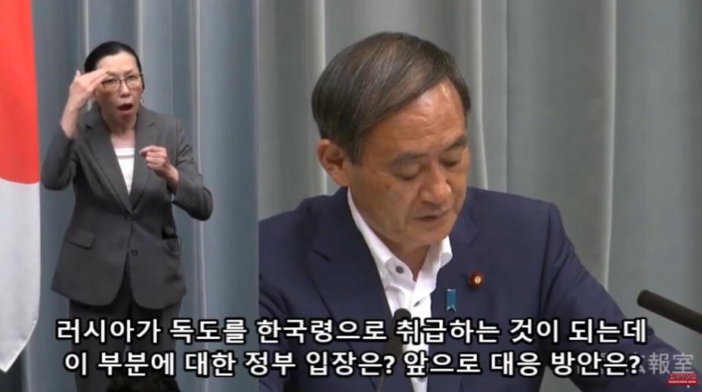 아베총리관저 스가 기자회견 한일관계 1024x572 일본정부 대변인 브리핑 영상! 러시아의 독도 영공침해와 수출규제 화이트리스트 제외