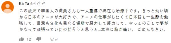 쿄애니 방화사건 한국인 일본 교토 애니메이션 쿄애니 방화사건! 한국인 여성 포함 사상자 다수 발생