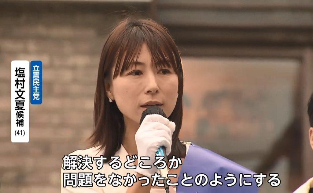 shimamura 1024x630 일본 참의원 선거 투표율 50% 못미쳐! 출구조사는 연립 여당 과반 확보