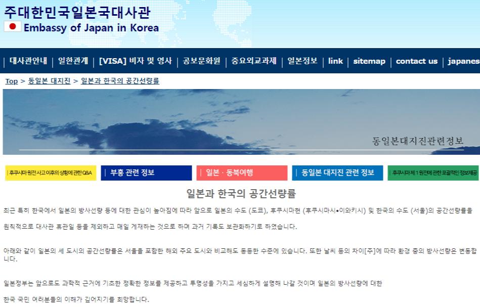 일본국대사관 방사능 일본 외무성 주한 일본대사관 홈페이지에 방사능 수치 공개