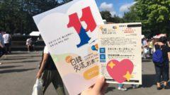 한일교류축제 240x135 일본 공휴일 경로의 날! 100세이상 장수 백세인 첫 7만명 돌파