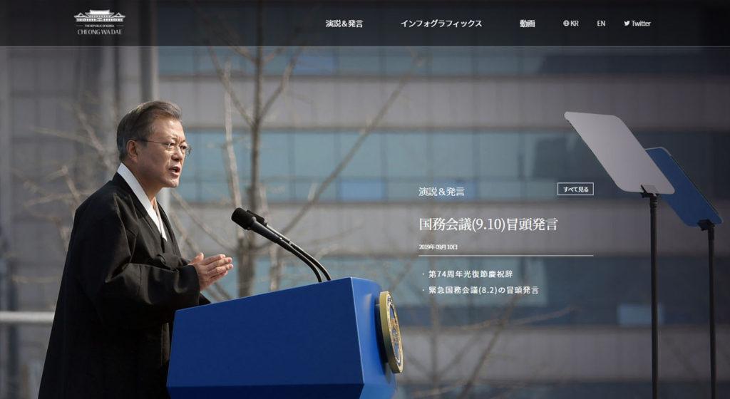 blue house japanese 1024x560 청와대의 일본 수출규제 관련 일본어 홈페이지 개설