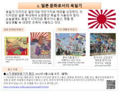 욱일기1 242x185 일본 외무성의 전범깃발 욱일기 관련 황당한 주장과 반크의 전범기 반대운동