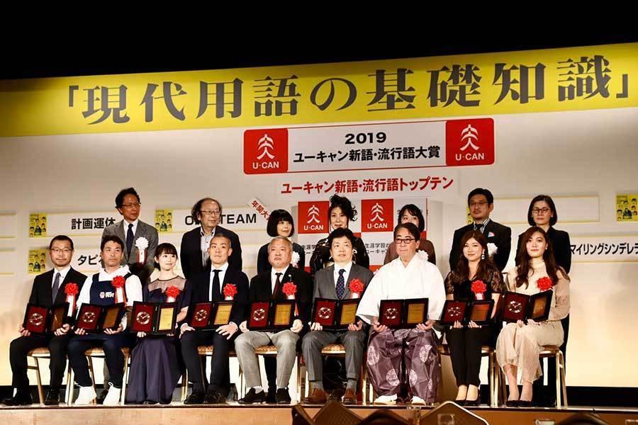 일본 유행어대상 2019년 일본 신조어, 유행어 대상은 럭비 대표팀 구호 ONE TEAM