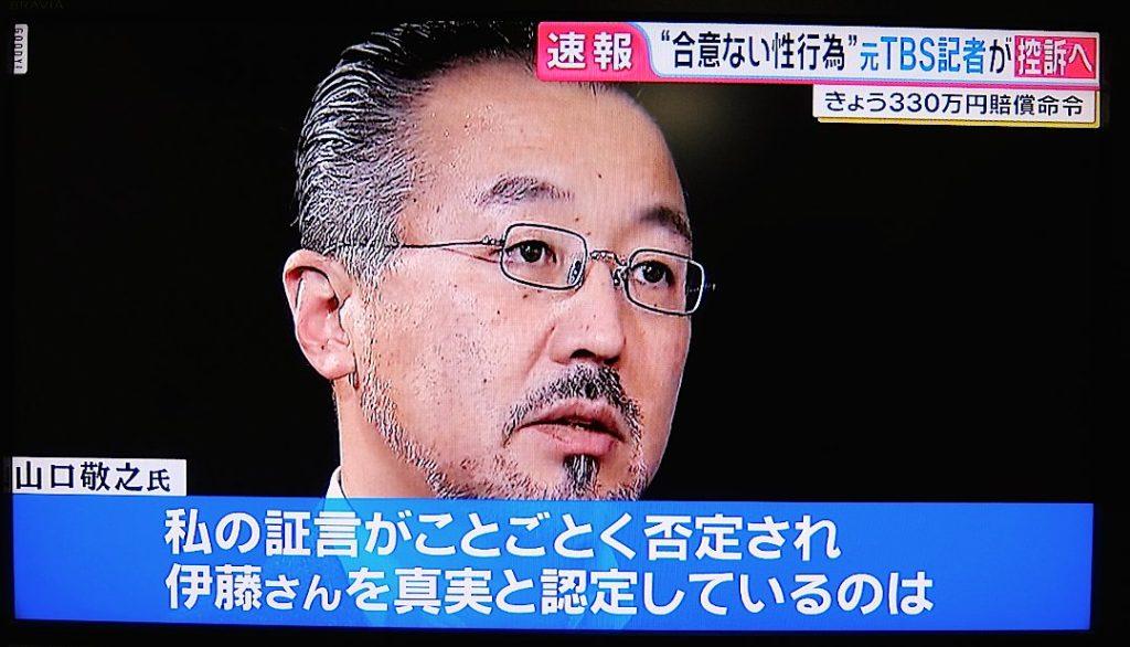 YAMAGUCHI NORIYUKI 1024x586 일본 미투의 상징 이토시오리 민사소송 승소! 강간범에 배상 판결