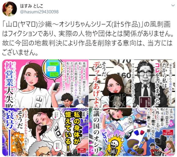 hasumi 일본미투 이토시오리, 마쿠라영업(성상납)으로 조롱한 여성 만화가 법적조치