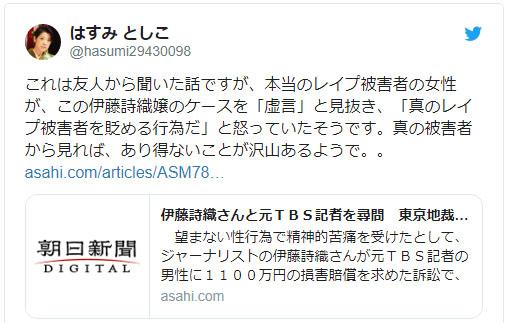 ito hasumi 일본미투 이토시오리, 마쿠라영업(성상납)으로 조롱한 여성 만화가 법적조치