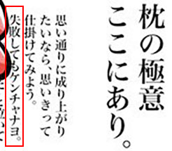 makura gokui 일본미투 이토시오리, 마쿠라영업(성상납)으로 조롱한 여성 만화가 법적조치