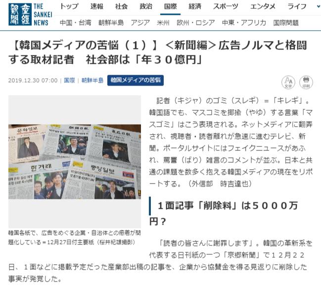 광고노르마 일본 극우언론 산케이 신문, 한국 기자는 기레기! 신문방송 비판 기사 연재